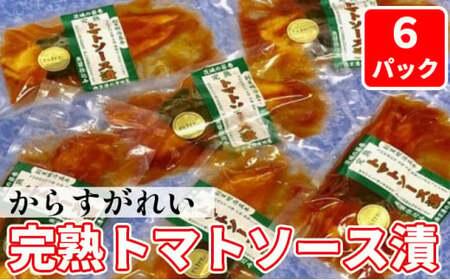 [№5722-0078]からすがれい完熟トマトソース漬セット