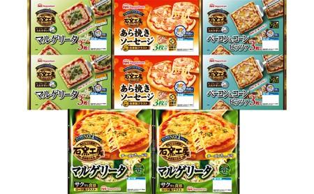 日本ハム 石窯工房ピザ 8個セット