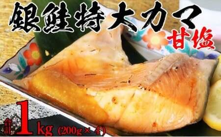 【月10セット限定】銀鮭特大カマ甘塩4ケセット 1kg