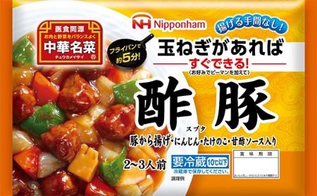 中華名菜 酢豚セット