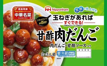 中華名菜 甘酢肉団子セット