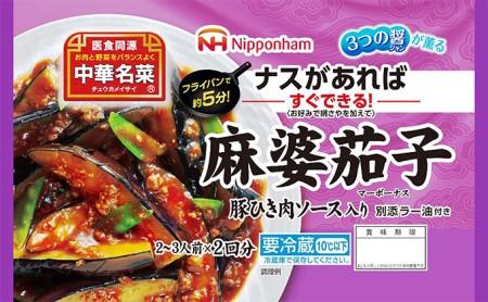 中華名菜 麻婆茄子セット