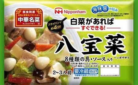 中華名菜 八宝菜セット