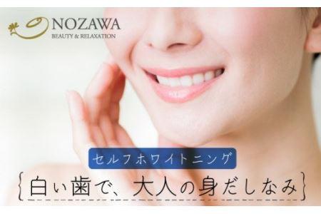 CK-3 歯のセルフホワイトニング 1回ご利用券
