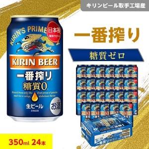 キリンビール取手工場産 一番搾り糖質ゼロ350ml缶×24本【1126422】