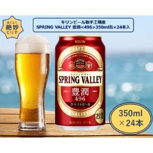 取手工場産 SPRING VALLEY(スプリングバレー) 豊潤(496)350ml 24本入【1220445】