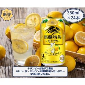 キリンビール取手工場産キリン・ザ・ストロング 麒麟特製レモンサワー 350ml缶×24本【1224017】