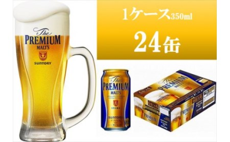 Z-4サントリーザ・プレミアムモルツ(350ml×24缶)