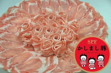 M-7 【かしまし豚】豚ロースしゃぶしゃぶ用