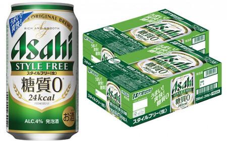 アサヒ 糖質ゼロ「スタイルフリー」350ml缶×48本 2ケース