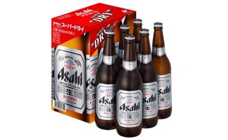 アサヒ スーパードライ(大瓶6本)