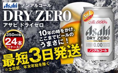 アサヒノンアルコール『ドライゼロ』 350ml×24本
