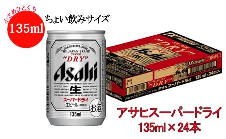 ちょい飲みにぴったり!!アサヒスーパードライ135ml缶×24本(1ケース)