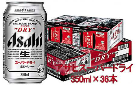 アサヒスーパードライ350ml×36本