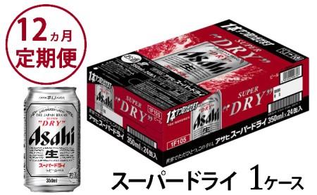 アサヒ スーパードライ1ケース【定期便12か月連続お届け】