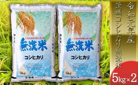 令和元年度産茨城コシヒカリ無洗米5kg×2袋(米)