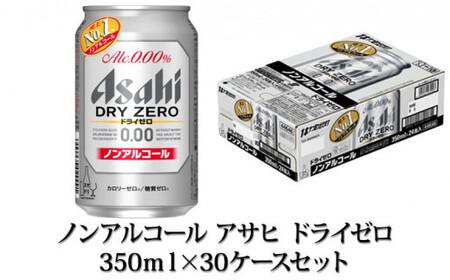 【ノンアルコール】アサヒ ドライゼロ 350ml×30ケースセット