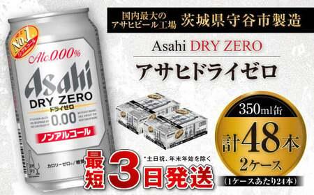 アサヒ ドライゼロ 350ml缶 24本入り 2ケース
