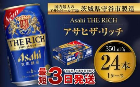 アサヒ ザ・リッチ 350ml缶×24本 1ケース