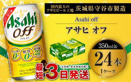 アサヒ オフ 350ml缶 24本入 1ケース