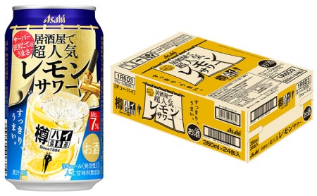 樽ハイ倶楽部レモンサワー  350ml缶 24本入 1ケース