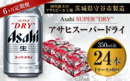 アサヒスーパードライ 350ml缶 24本入 1ケース×6ヶ月定期便