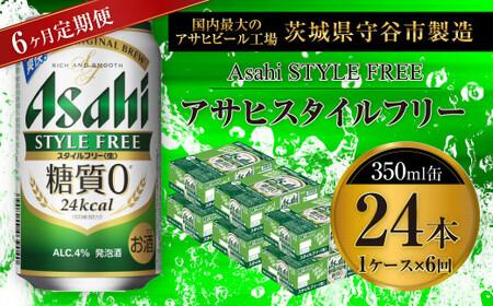 アサヒ スタイルフリー<生> 350ml缶 24本入 1ケース 6ヶ月定期便