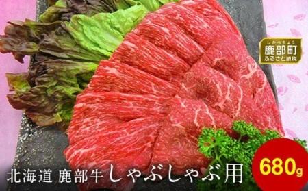 DF1-2 【旨みあふれる良質な赤身!】北海道産 鹿部牛 しゃぶしゃぶ・すき焼き用もも肉 680g