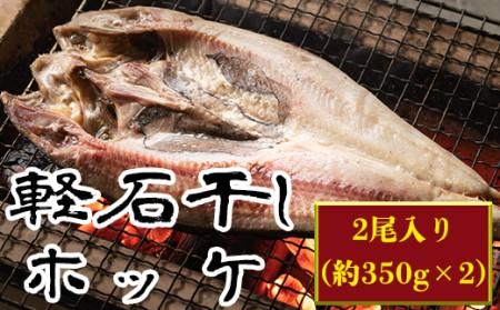 軽石を使った干物(冷凍) 北海道産ホッケ(約350g)×2尾