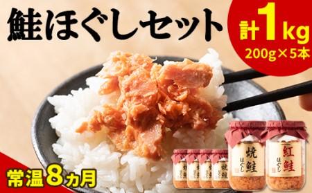 SS1 鮭ほぐし 5本セット(計1kg) 鮭フレーク サケフレーク 缶詰 瓶詰め 保存食
