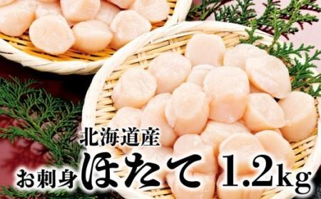 北海道産お刺身ほたて貝柱1.2kg(600g×2)