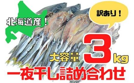 【北海道産】訳あり 一夜干し詰め合わせセット(大容量3kg ※4~5種) 冷凍 ほっけ 真いか 宗八かれい こまい かます 他