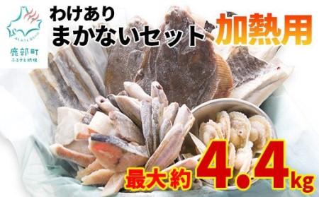訳あり おすそわけ! 海産物メーカーのまかないセット 最大 約4.4kg 加熱用