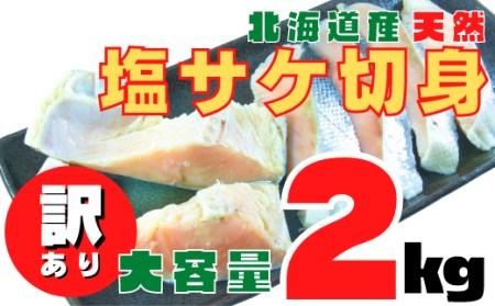 【訳あり】北海道産 天然塩さけの切身 2kg(1kg×2パック)