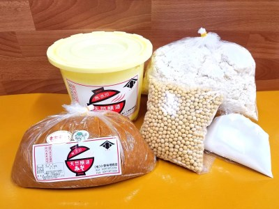 【2602-0016】 小菅味噌糀店の味噌づくりセット&味噌3kg 【12/1以降順次発送】