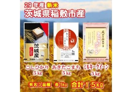 【2602-0018】 【平成29年産米】 茨城県稲敷市産コシヒカリ・あきたこまち・ミルキークイーン3大品種セット 精米計15kg