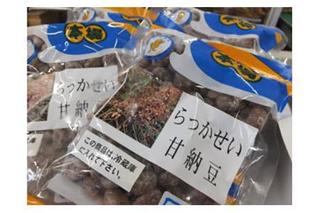 らっかせい甘納豆(4袋)