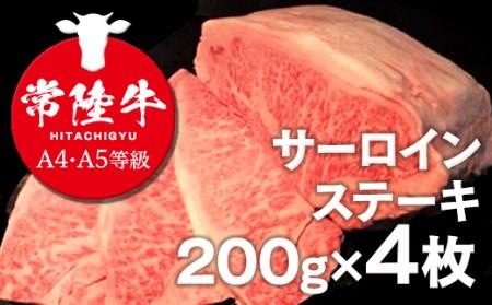 【常陸牛A4・A5等級】サーロインステーキ200g×4枚