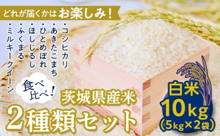 <令和2年産新米>茨城県産米2種類セット10㎏(5㎏×2袋)