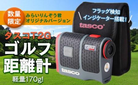 【数量限定】タスコT2G みらいりんぞう君オリジナルバージョン ゴルフ距離計