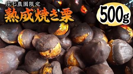 庄七農園限定熟成焼き栗500g(10月から順次お届け)