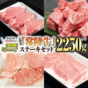 【定期便】『常陸牛』ステーキセット(4か月連続でお届け)【令和3年10月スタートコース】