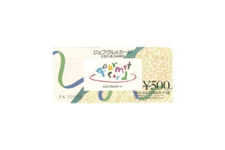 【2620-7000】【期間限定】【2019年3月以降発送】ジェフグルメカード(5千円分)