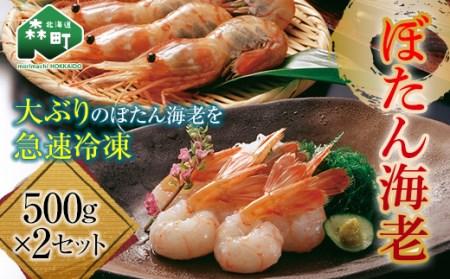 【噴火湾産】ぼたん海老 大サイズ 約250g×4セット(1kg)<ワイエスフーズ> えび 海老 エビ ぼたん海老 ぼたんえび 海鮮 海産物 魚介類