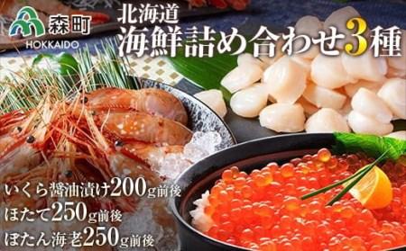 北海道 海鮮詰め合わせ3種~いくら・ほたて・ぼたん海老~<ワイエスフーズ> いくら醤油漬け 海鮮丼 えび 海老 いくら イクラ しょうゆ漬け 海産物 セット
