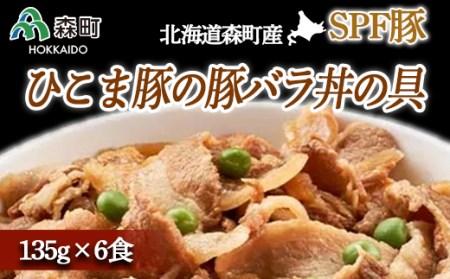 北海道森町産SPF豚・ひこま豚の豚バラ丼の具6食<株式会社 鳥潟>