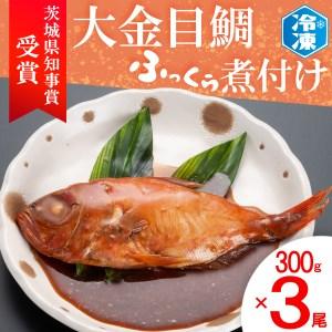 AB004_茨城県知事賞受賞 大金目鯛ふっくら煮付け