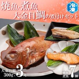 AB013_焼魚、煮魚と大金目鯛の煮付けセット