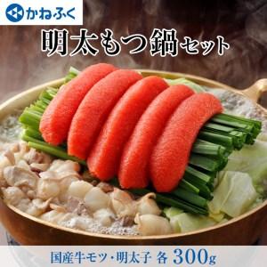 AM004_<かねふく>明太もつ鍋セット