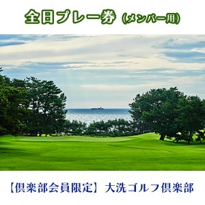 AT001_【倶楽部会員限定】大洗ゴルフ倶楽部 全日プレー券(メンバー用)
